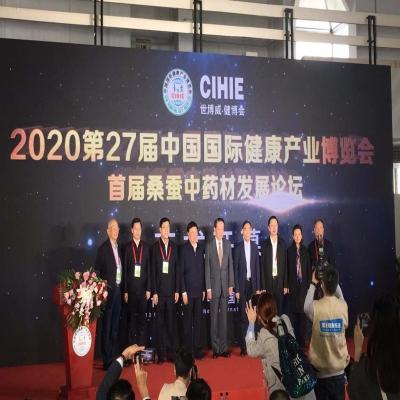 首届桑蚕中药材发展论坛在京举行