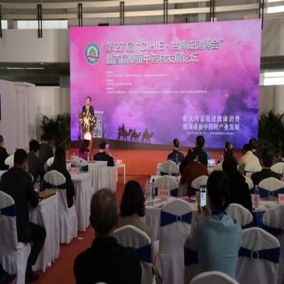 首届桑蚕中药材发展论坛在京举行--人民政协网